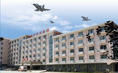 南京空军机关医院体检中心