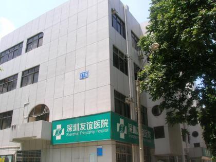深圳友谊医院体检科