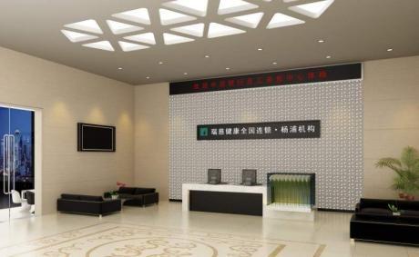瑞慈体检中心(上海杨浦分院)