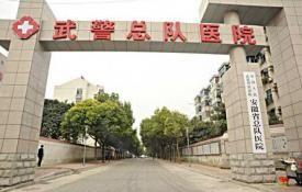 武警安徽省总队医院体检中心