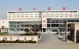 江苏省无锡亿仁肿瘤医院PET-CT体检中心