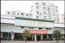 中山宝元医院体检中心