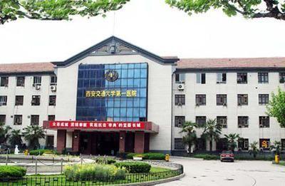 西安交通大学医学院第一附属医院(交大一附院)体检中心