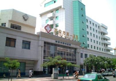 西安市第一医院体检中心