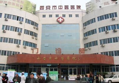 西安市中医院体检中心