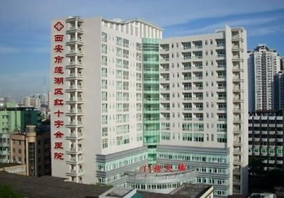 西安莲湖区红十字会医院体检中心