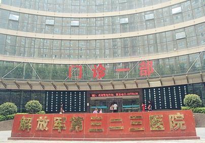 西安中国人民解放军第三二三医院体检中心