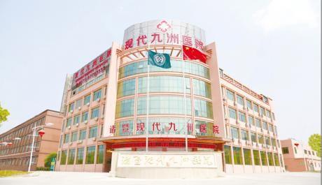 诸暨现代九洲医院体检中心