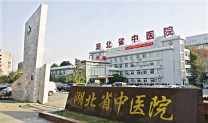 湖北省中医院体检中心