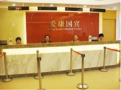 天津爱康国宾体检中心(六纬路东润名邸分院)
