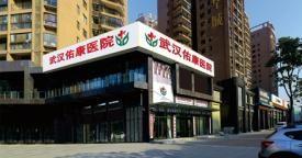 武汉佑康医院体检中心