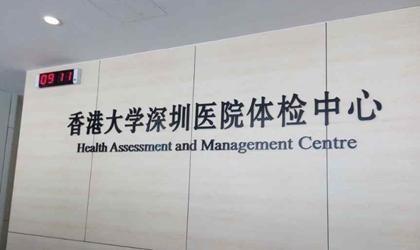 香港大学深圳医院(港大深圳医院)体检中心