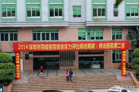 深圳伟光医院体检中心