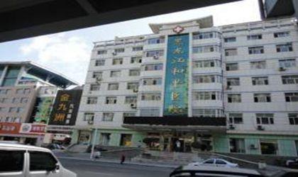 哈尔滨和平医院体检中心