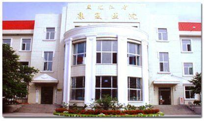 黑龙江省康复医院体检中心
