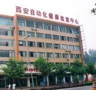 西安自动化健康检查体检中心