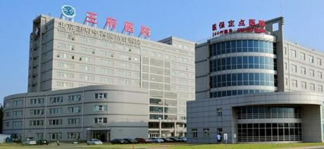 北京王府中西医结合医院体检中心
