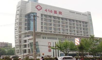 成都416医院体检中心