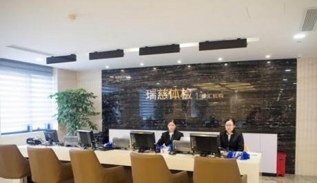 上海瑞慈体检中心(徐汇分院)