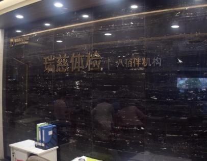 上海瑞慈体检中心(八佰伴分院)