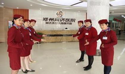 郑州同济健康体检中心