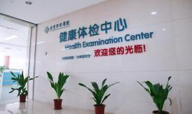 东莞常安医院健康体检中心