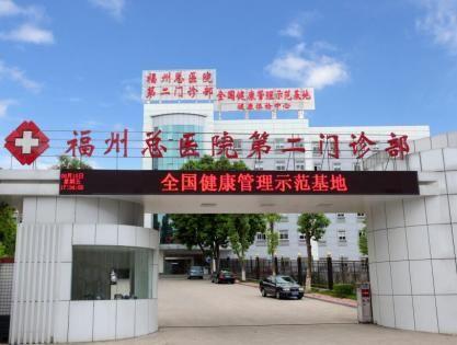 联勤保障部队第九〇〇医院二部(福州总医院第二门诊部)体检中心