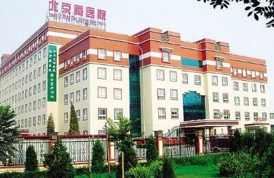 中国藏学研究中心北京藏医院(北京民族医院)体检中心