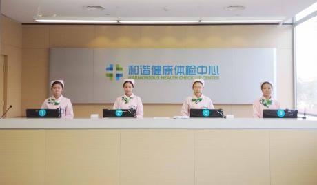 长治和谐体检中心