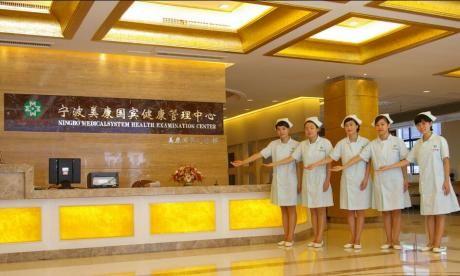 宁波美康国宾体检中心