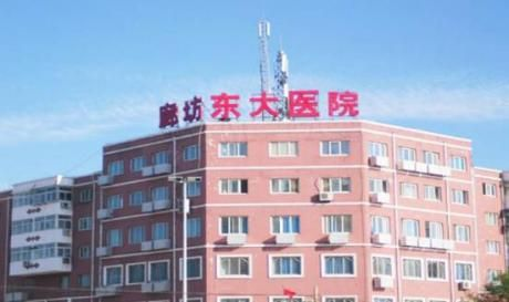 廊坊东大中西医结合医院体检中心