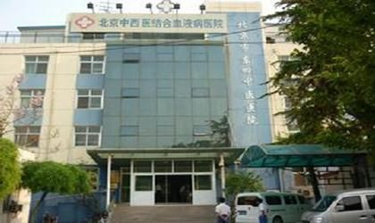 北京东四中医医院体检科
