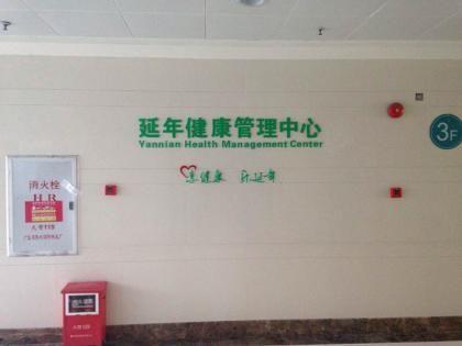 珠海禅诚医院体检中心