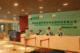 深圳慈铭体检中心(南山分院)