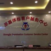 上海圣嘉体检中心