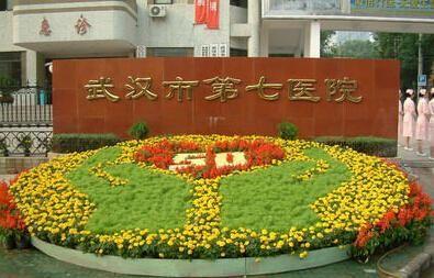 武汉市第七人民医院体检科