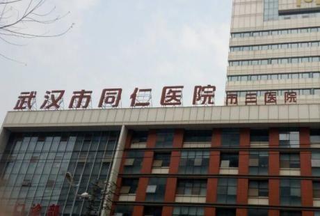 武汉市第三医院(同仁医院)体检中心(首义)