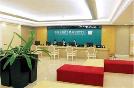 广东奥园健康管理中心