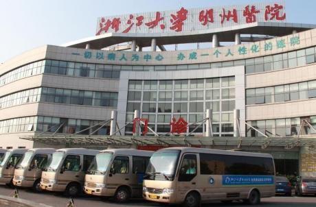 浙江大学明州医院国际保健中心