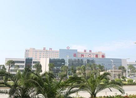 漳州市正兴医院体检中心