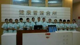 珠海九龙医院健康管理会所