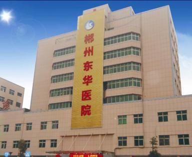 郴州东华医院体检中心