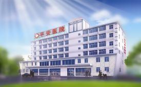 厦门翔安平安桥医院体检中心