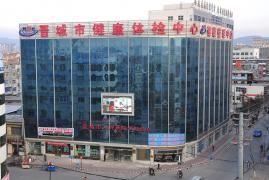 晋城市健康体检中心(晋城市人民医院体检中心)
