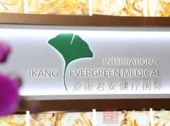 广州爱康君安国际体检中心(VVIP部)