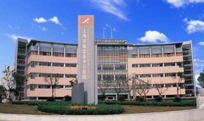 上海嘉定区中心医院