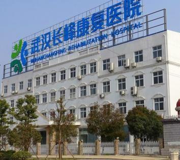 武汉长峰康复医院
