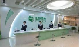 长春慈铭体检中心(南湖分院)