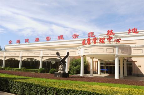 北京小汤山医院体检中心