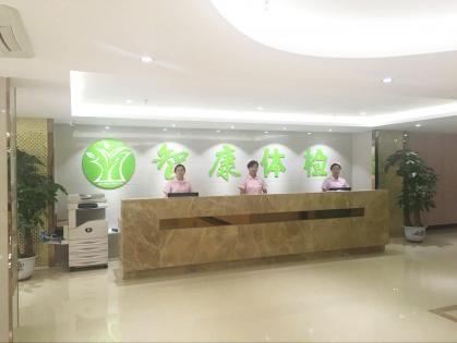 广州花都智康体检中心